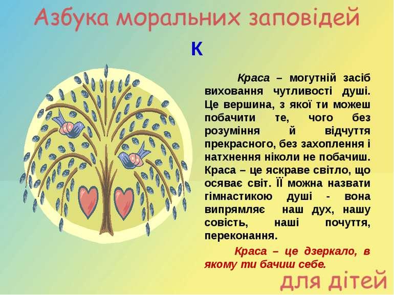 К Краса – могутній засіб виховання чутливості душі. Це вершина, з якої ти мож...
