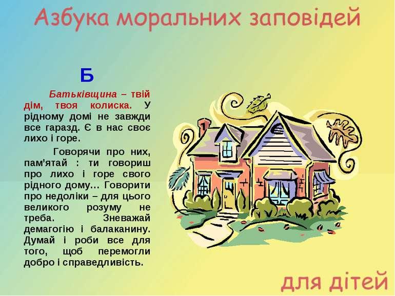 Б Батьківщина – твій дім, твоя колиска. У рідному домі не завжди все гаразд. ...