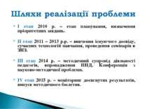 І етап 2010 р. – етап планування, визначення пріоритетних завдань. ІІ етап 20...