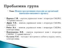 Тема: Пошук прогресивних підходів до організації навчально-виховного процесу ...