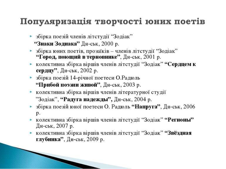 """збірка поезій членів літстудії """"Зодіак"""" """"Знаки Зодиака"""" Дн-ськ, 2000 р. збірк..."""