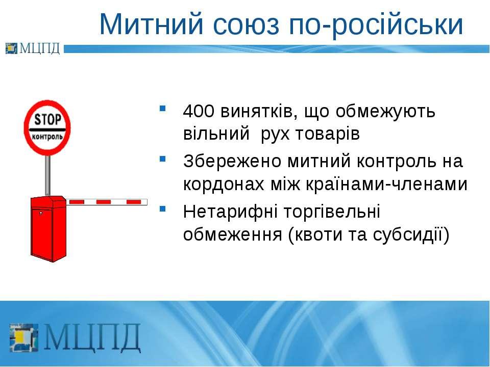 Митний союз по-російськи 400 винятків, що обмежують вільний рух товарів Збере...