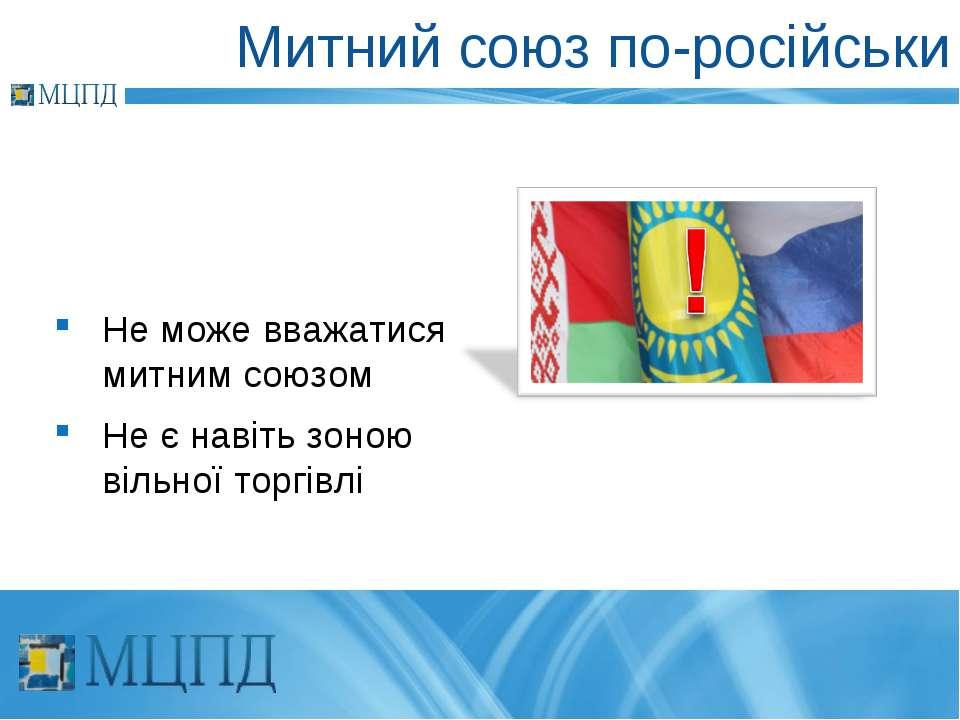 Митний союз по-російськи Не може вважатися митним союзом Не є навіть зоною ві...