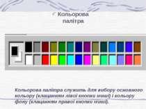 Кольорова палітра Кольорова палітра служить для вибору основного кольору (кла...