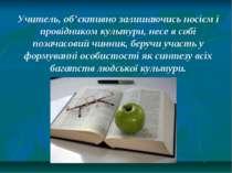 Учитель, об'єктивно залишаючись носієм і провідником культури, несе в собі по...