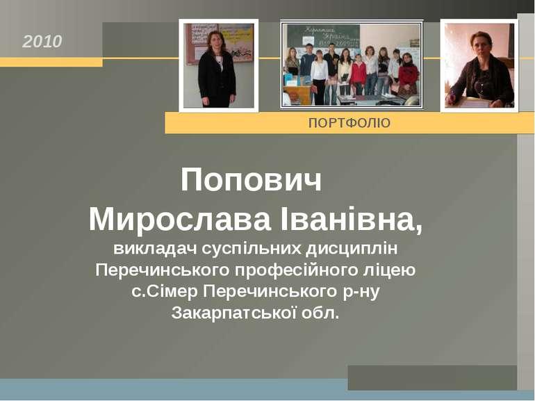Попович Мирослава Іванівна, викладач суспільних дисциплін Перечинського профе...