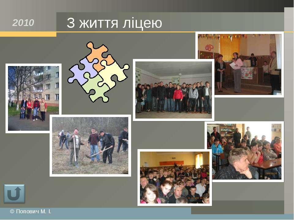 З життя ліцею © Попович М. І. www.myblog.com 2010