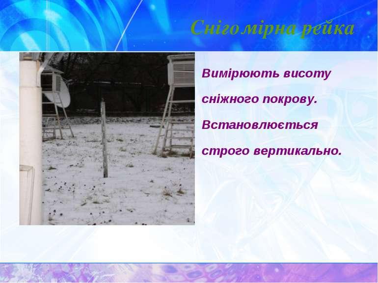 Снігомірна рейка Вимірюють висоту сніжного покрову. Встановлюється строго вер...