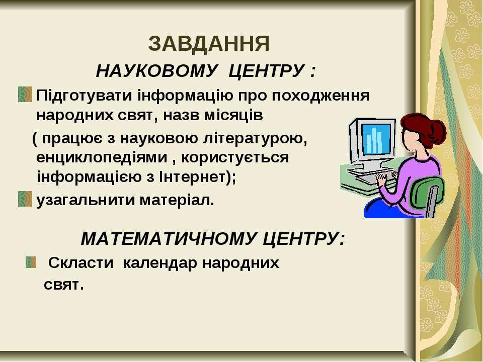 ЗАВДАННЯ НАУКОВОМУ ЦЕНТРУ : Підготувати інформацію про походження народних св...