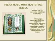РІДНА МОВО МОЯ, ПОЕТИЧНА І НІЖНА. Багато поетів написали вірші про рідну мову...
