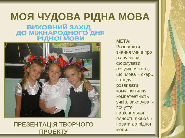 МОЯ ЧУДОВА РІДНА МОВА МЕТА: Розширити знання учнів про рідну мову, формувати ...