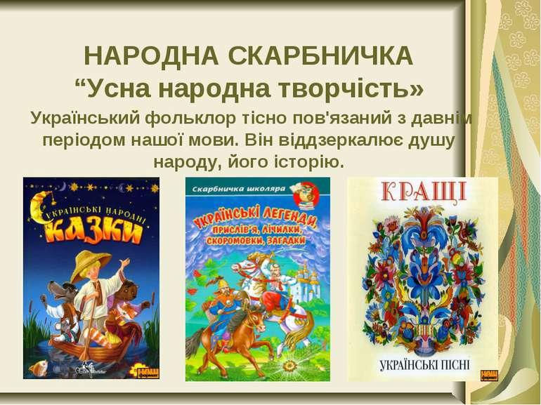 """НАРОДНА СКАРБНИЧКА """"Усна народна творчість» Український фольклор тісно пов'яз..."""