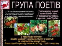 … Гей у лузі червона калина похилилася, Чогось наша славна Україна засмутилас...
