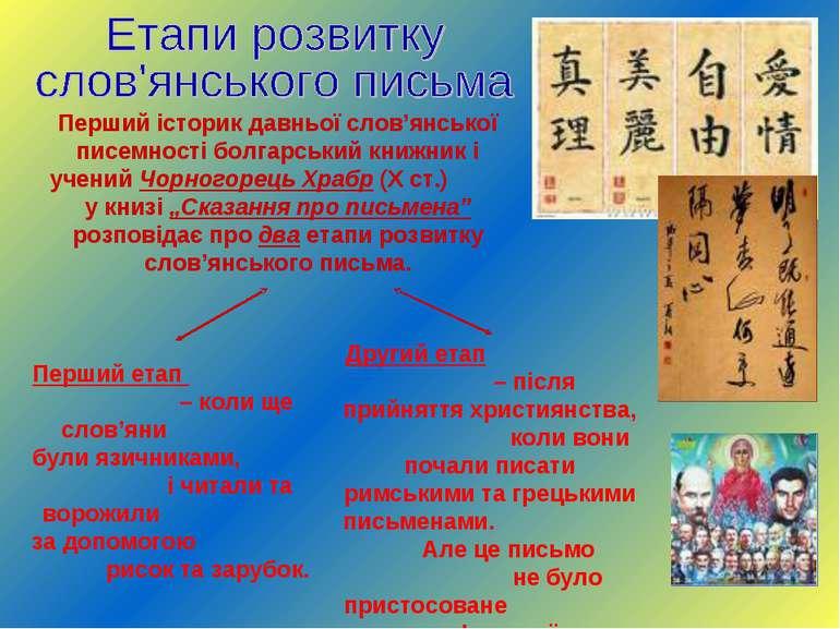 Перший історик давньої слов'янської писемності болгарський книжник і учений Ч...