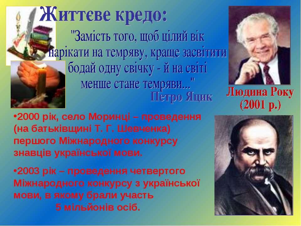 2000 рік, село Моринці – проведення (на батьківщині Т. Г. Шевченка) першого М...