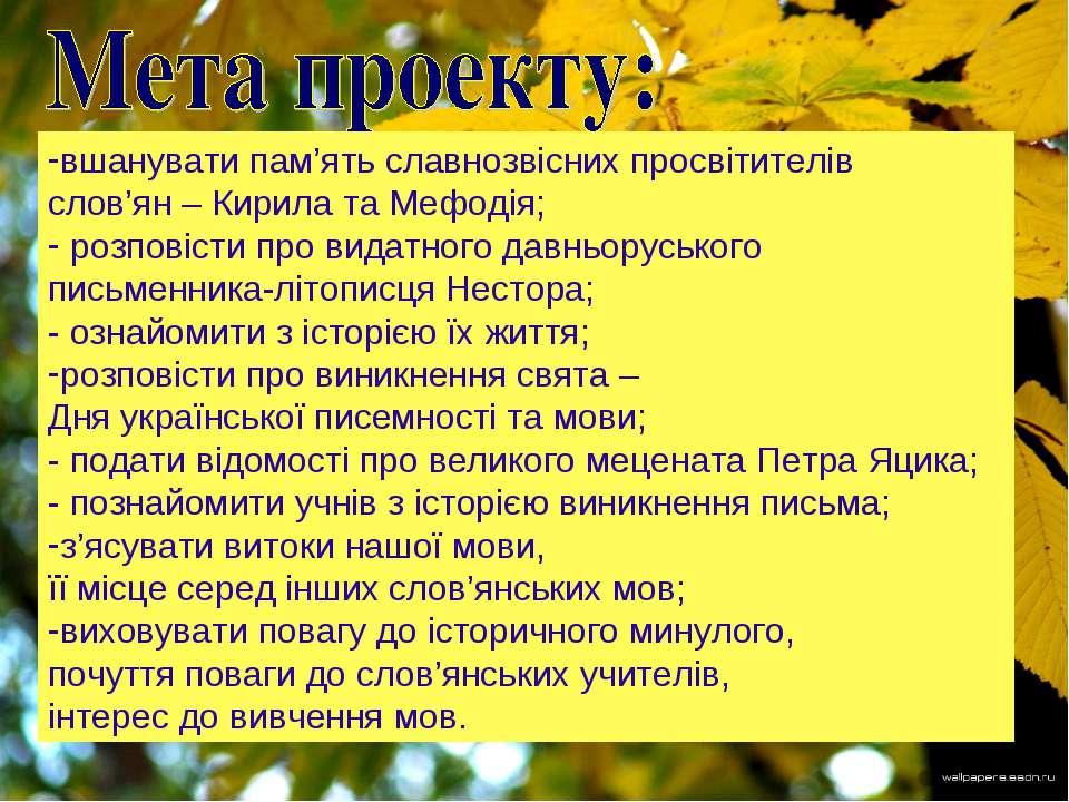 вшанувати пам'ять славнозвісних просвітителів слов'ян – Кирила та Мефодія; ро...