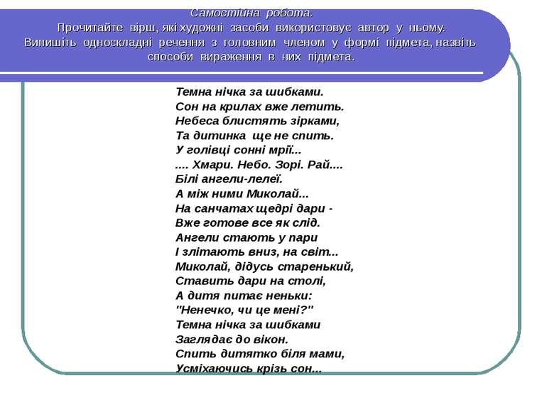 Самостійна робота. Прочитайте вірш, які художні засоби використовує автор у н...