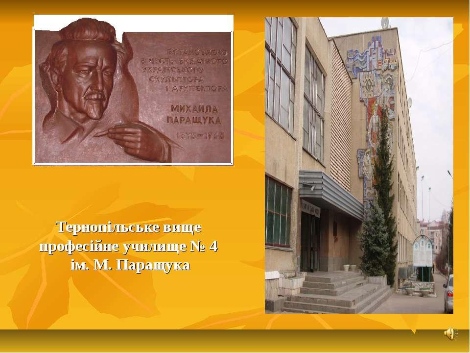 Тернопільське вище професійне училище № 4 ім. М. Паращука