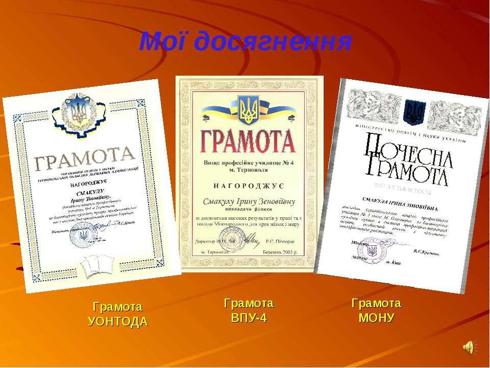 Мої досягнення Грамота МОНУ Грамота УОНТОДА Грамота ВПУ-4