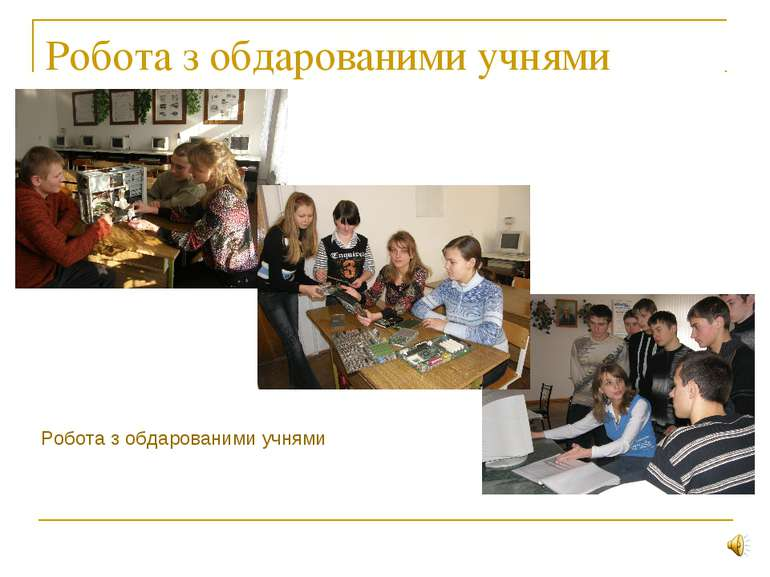 Робота з обдарованими учнями Робота з обдарованими учнями