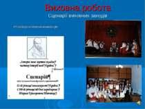 Виховна робота Сценарії виховних заходів Літературно-музична композиція
