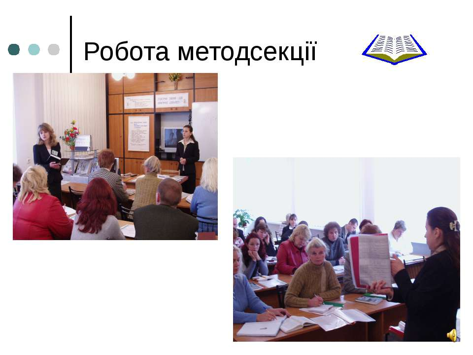 Робота методсекції Проведення обласного семінару викладачів інформатики на те...