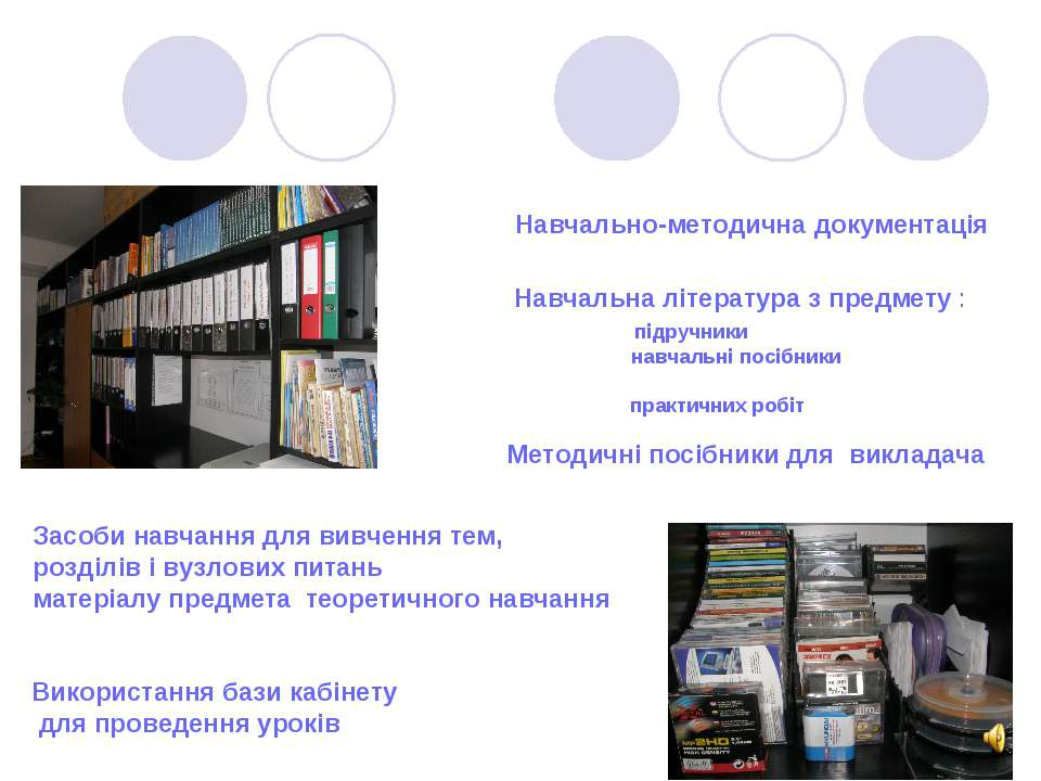Навчально-методична документація Навчальна література з предмету : - підручни...