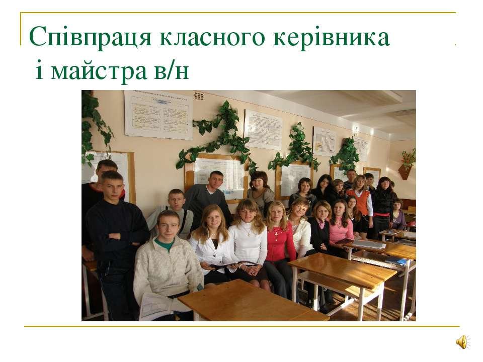 Співпраця класного керівника і майстра в/н