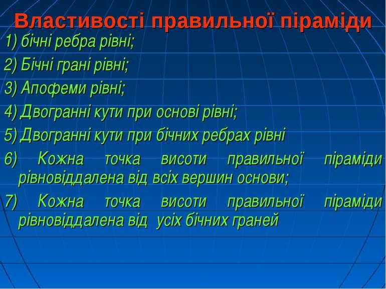 Властивості правильної піраміди 1) бічні ребра рівні; 2) Бічні грані рівні; 3...