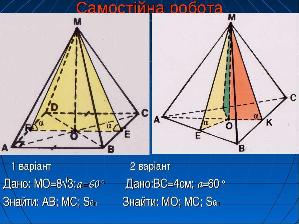 Самостійна робота 1 варіант 2 варіант Дано: МО=8√3;a=60° Дано:ВС=4см; a=60° З...