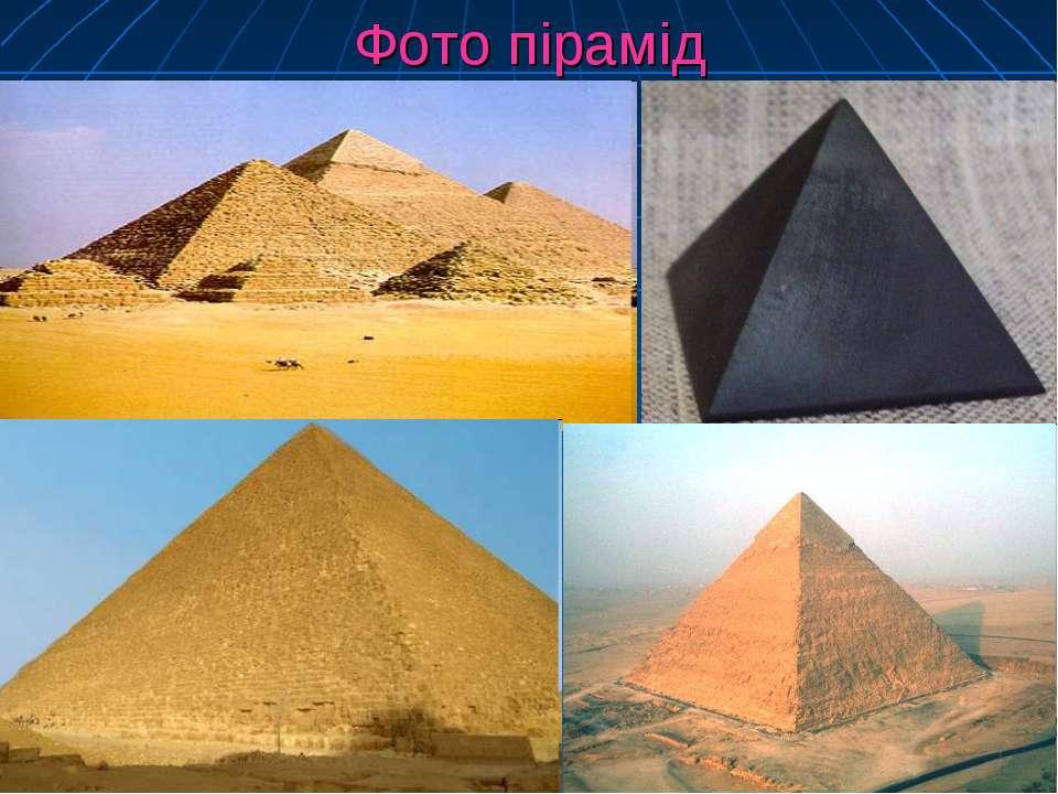 Фото пірамід