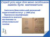 Закінчила Миколаївський державний педагогічний інститут у 1994 році Присвоєно...