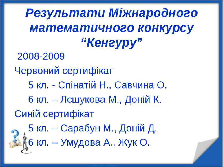 """Результати Міжнародного математичного конкурсу """"Кенгуру"""" 2008-2009 Червоний с..."""