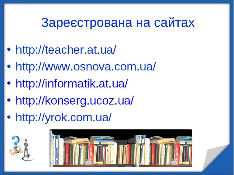 Зареєстрована на сайтах http://teacher.at.ua/ http://www.osnova.com.ua/ http:...