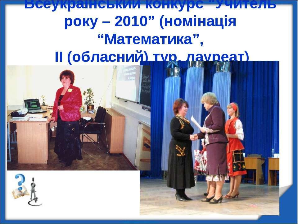 """Всеукраїнський конкурс """"Учитель року – 2010"""" (номінація """"Математика"""", ІІ (обл..."""