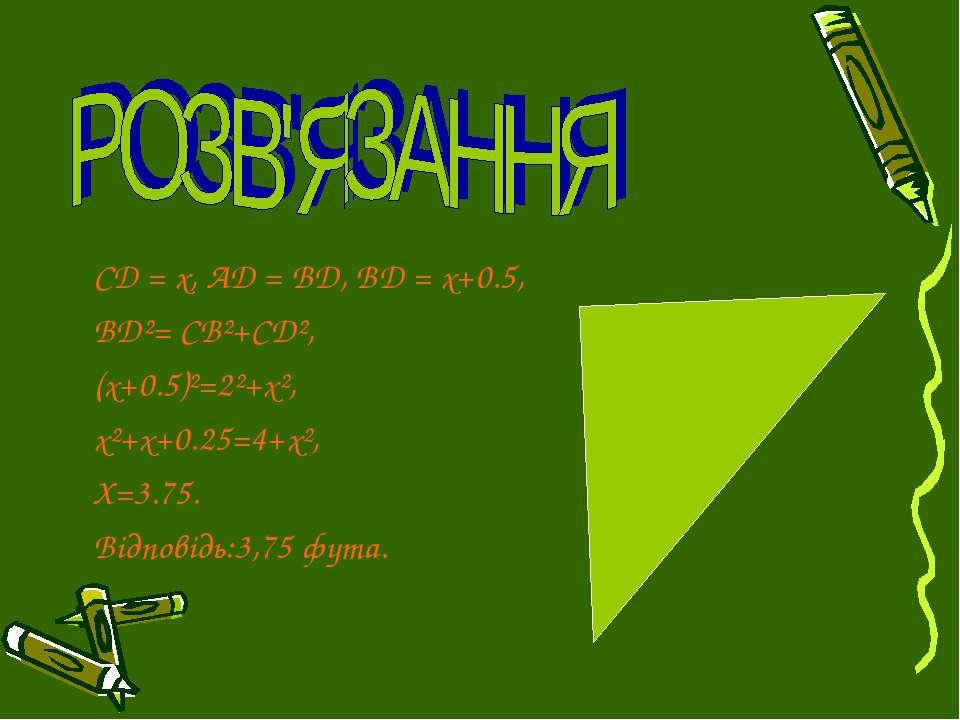 СD = x, AD = BD, BD = x+0.5, BD²= CB²+CD², (x+0.5)²=2²+x², x²+x+0.25=4+x², X=...