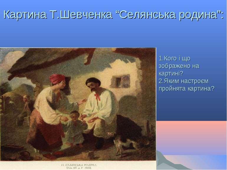 """Картина Т.Шевченка """"Селянська родина"""": 1.Кого і що зображено на картині? 2.Як..."""