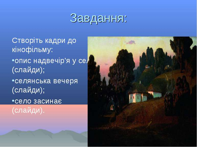 Завдання: Створіть кадри до кінофільму: опис надвечір'я у селі (слайди); селя...