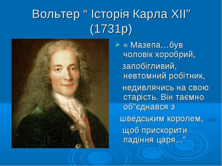"""Вольтер """" Історія Карла ХІІ"""" (1731р) « Мазепа…був чоловік хоробрий, запобігли..."""