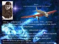 1921 р. – доброволець в авіаційному полку; 1926 – льотчик поштової компанії; ...
