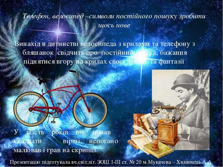 Винахід в дитинстві велосипеда з крилами та телефону з бляшанок свідчить про ...