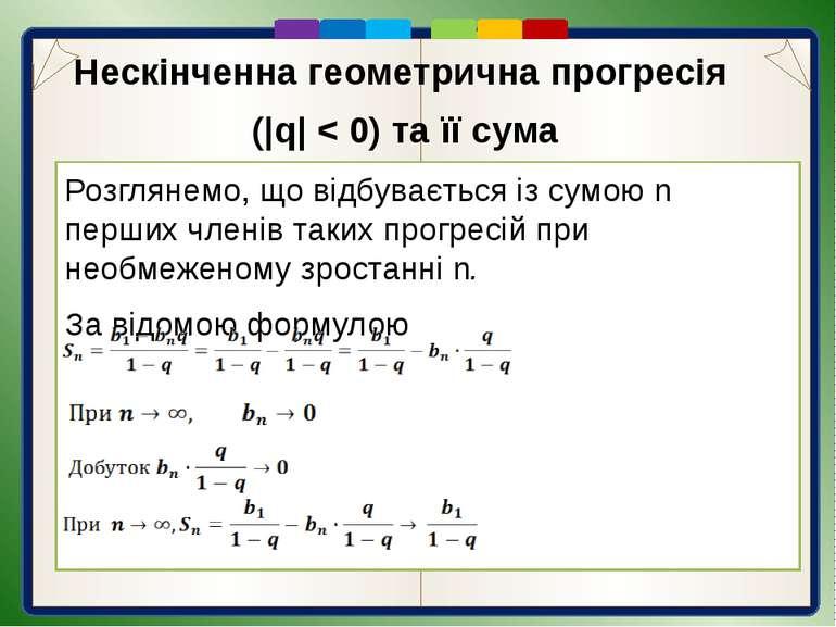 Нескінченна геометрична прогресія (|q| < 0) та її сума Вираз вважають сумою н...