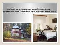 1990 року в підмосковному селі Передєлкіно, в приміщенні дачі Пастернака було...