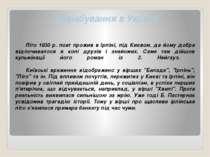 Літо 1930 р. поет прожив в Ірпіні, під Києвом, де йому добре відпочивалося в ...