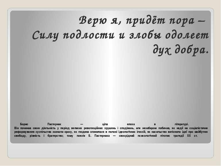 Борис Пастернак — ціла епоха в літературі. Він починав свою діяльність у пері...