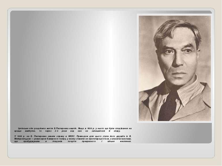 Ірпінське літо розділило життя Б.Пастернака навпіл. Якщо в 1930 р. у нього ще...
