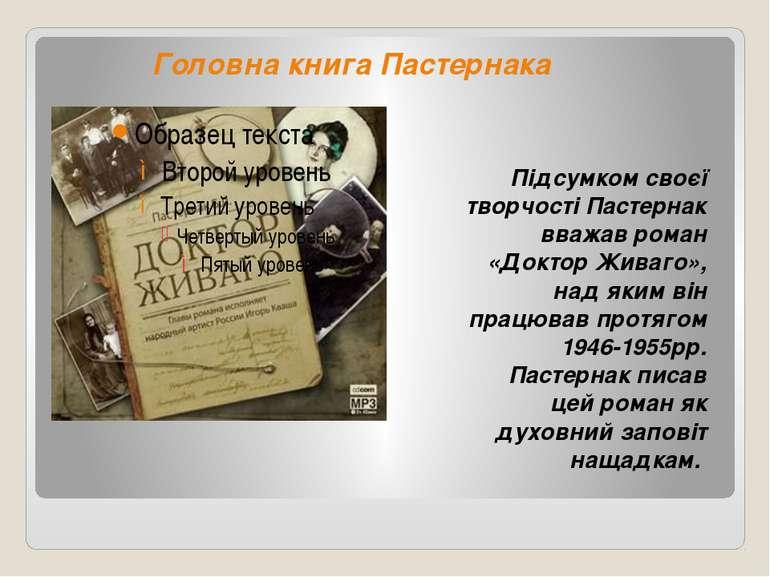 Головна книга Пастернака Підсумком своєї творчості Пастернак вважав роман «До...