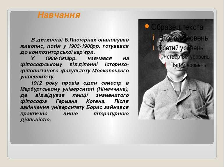 Навчання В дитинстві Б.Пастернак опановував живопис, потім у 1903-1908рр. гот...