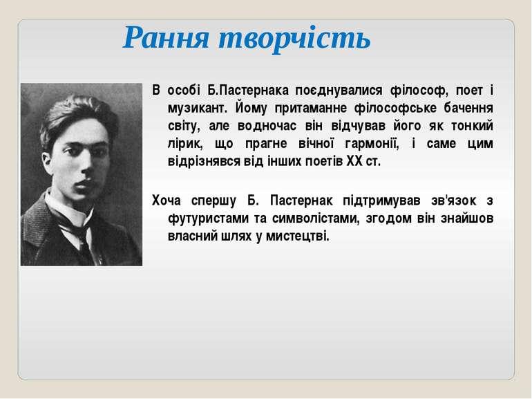 В особі Б.Пастернака поєднувалися філософ, поет і музикант. Йому притаманне ф...