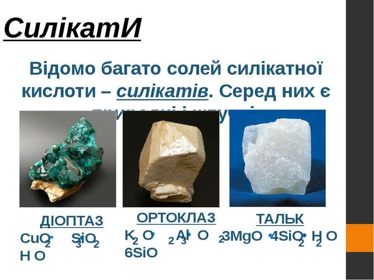 СилікатИ Відомо багато солей силікатної кислоти – силікатів. Серед них є прир...